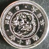 竜5銭銀貨(明治10年)
