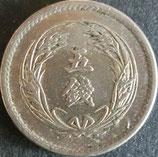 稲5銭白銅貨 明治35年