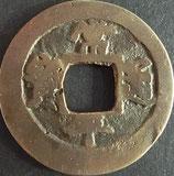 大型常平通宝(販二) 西暦1866年