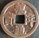 萬年通寶(標準銭)