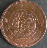 半銭銅貨 明治10年