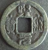 煕寧元宝(篆)  西暦1068年