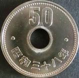 菊50円ニッケル貨 昭和38年