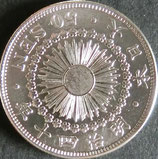 旭日50銭銀貨(明治40年)