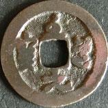 至道元宝(草) 西暦995年