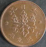 桐1銭青銅貨 大正9年