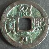 紹煕元宝 西暦1190年