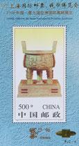 第9回アジア国際切手展小型シート