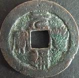 大型元豊通宝(二宝)  西暦1658年