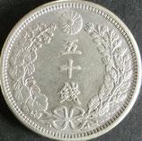 竜50銭銀貨  明治38年 下切
