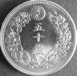 旭日50銭銀貨 明治45年