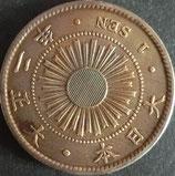 稲1銭青銅貨 大正2年
