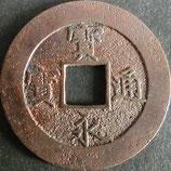 宝永通寶(深冠) 西暦1708年