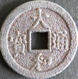 大和通寶 西暦978年