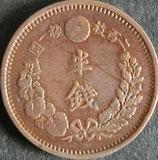 半銭銅貨 明治7年後期