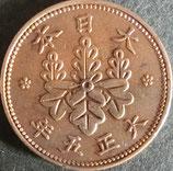 桐1銭青銅貨 大正5年
