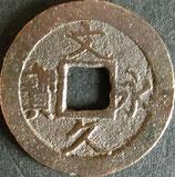 文久永宝(深字)母銭 西暦1863年