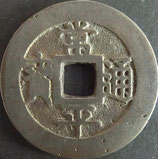 超大型常平通寶(戸大当百)  西暦1866年