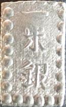 明治一朱銀(Xw)