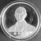 純銀貨 橋本左内 1834~1859年