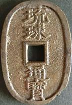 琉球通寶(大字大頭通)