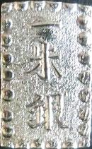 安政一朱銀(Mo)