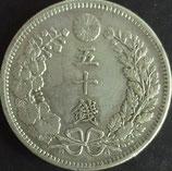 竜50銭銀貨(上切) 明治34年