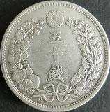 竜50銭銀貨(上切) 明治35年