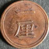 1厘銅貨 明治8年前期