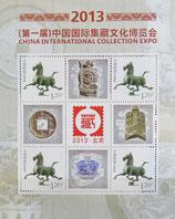 中国国際文化博覧会小型シート