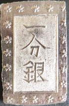 安政一分銀(Ga)へ山円点X銀・立ちX銀