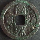 宣和通宝(篆)  西暦1119年
