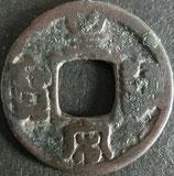 皇宋元宝(篆) 西暦1039年