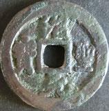大型紹聖元宝 西暦1094年