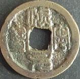 治平元宝 西暦1064年