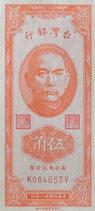 台湾銀行伍角