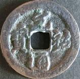 元祐通宝 西暦1086年