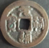 大型元祐通寶 西暦1093年