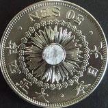 旭日50銭銀貨(大正4年)