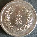 稲5銭白銅貨 明治34年