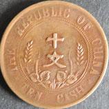 中華民國開国記念幣