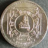 ネパール記念貨