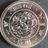 竜20銭銀貨 明治20年