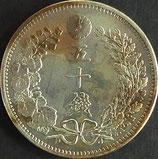 竜50銭銀貨(上切) 明治31年