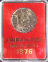 天皇御在位五十年記念100円白銅貨