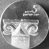 イスラエル記念銀貨 西暦1964年 Φ34