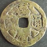 萬暦通宝 西暦1576年