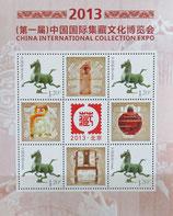 中国国際文化博覧会