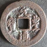 大型元豊通宝(真) 西暦1079年