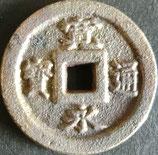 大型 正 字(9波)母銭 極楽